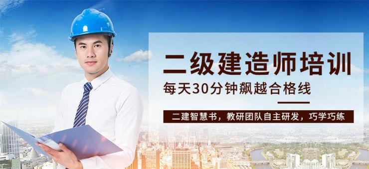 台州路桥二级建造师培训哪里有