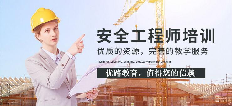 内江安全工程师考试培训
