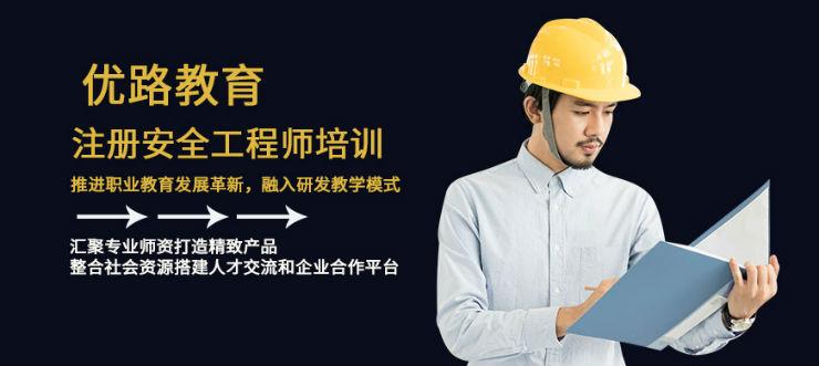 台州黄岩区2020安全工程师培训学校