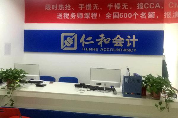 芜湖中级会计师考试培训