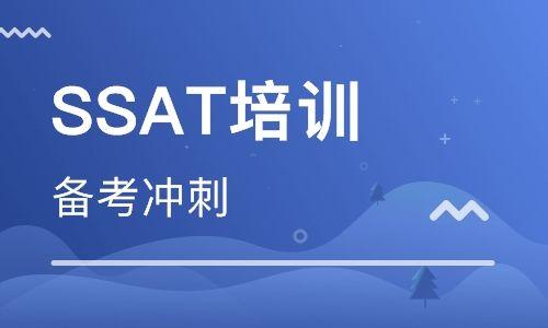 深圳SSAT培训机构推荐