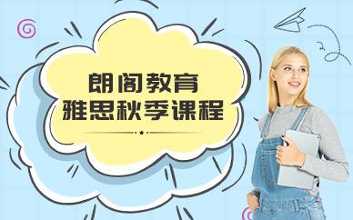 杭州雅思备考培训班