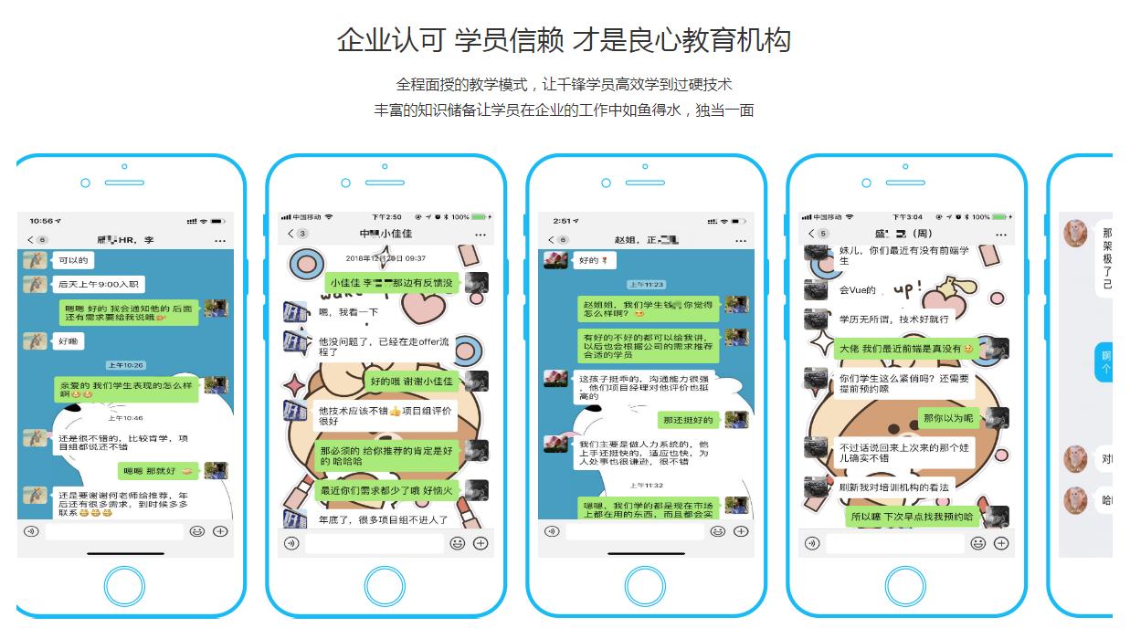 北京千锋web前端开发培训