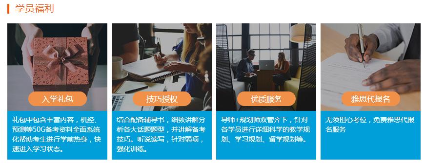 杭州雅思培训课程