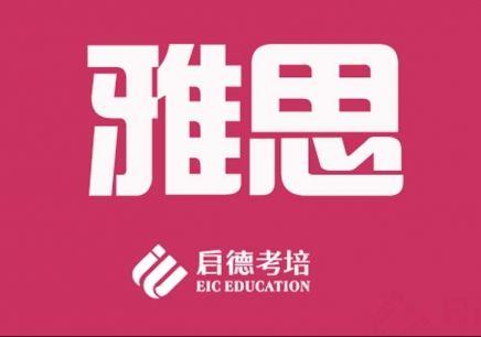 广州雅思培训