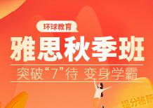 深圳雅思培训