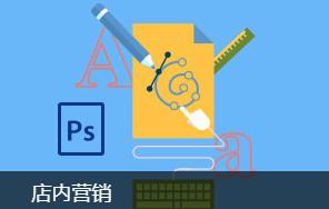 深圳电子商务培训