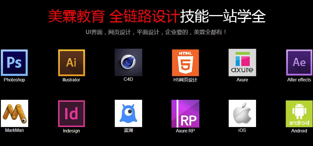 广州ui美工培训机构