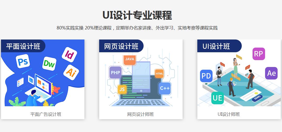 广州ui设计师速成培训