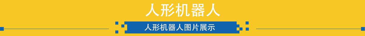 郑州人形机器人十大培训机构排行榜