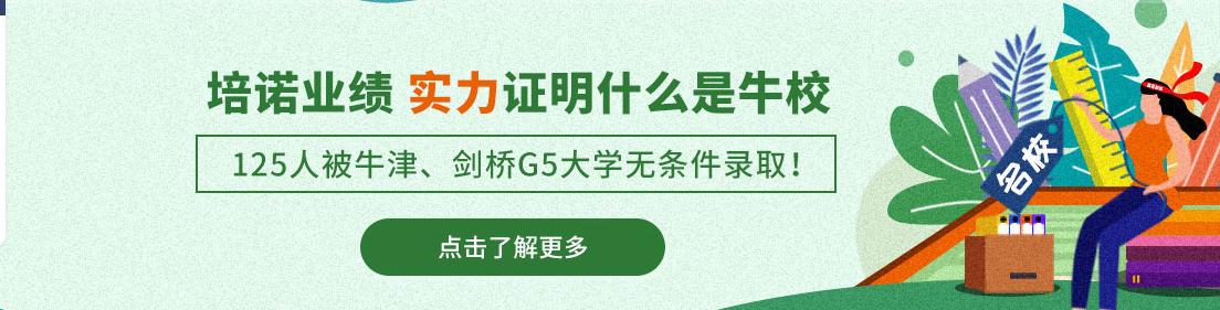 北京A-LEVEL培训课程