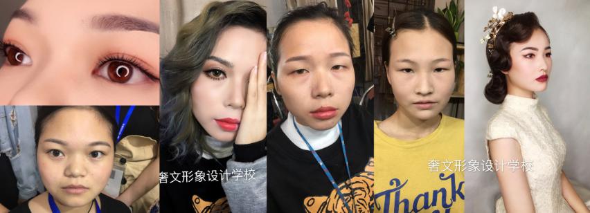 厦门化妆培训班