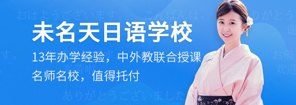 北京日语培训学校价格
