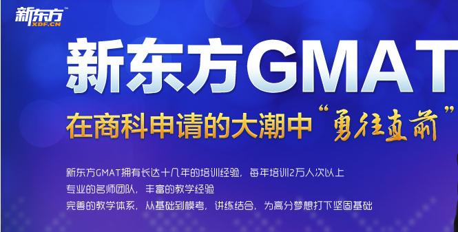深圳GMAT培训班