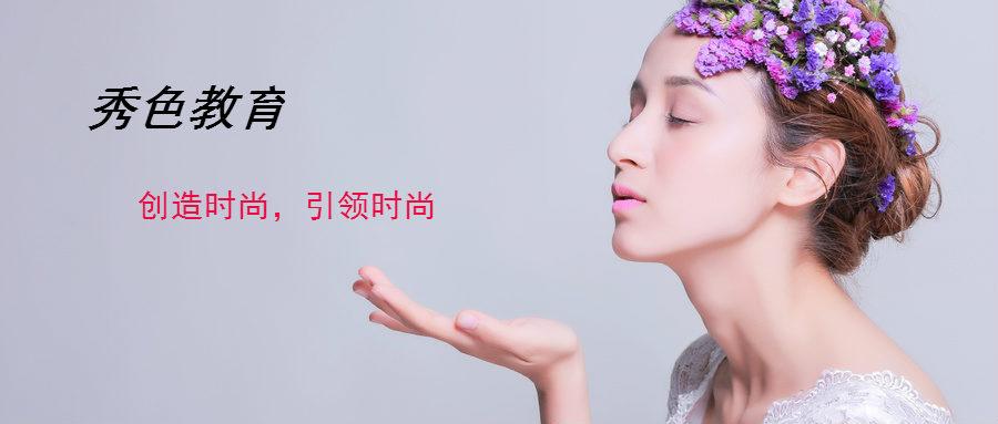 芜湖美体美容培训