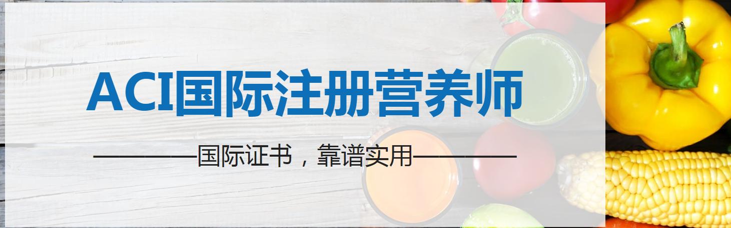 泰州营养师培训 泰州哪里可以考营养师资格证