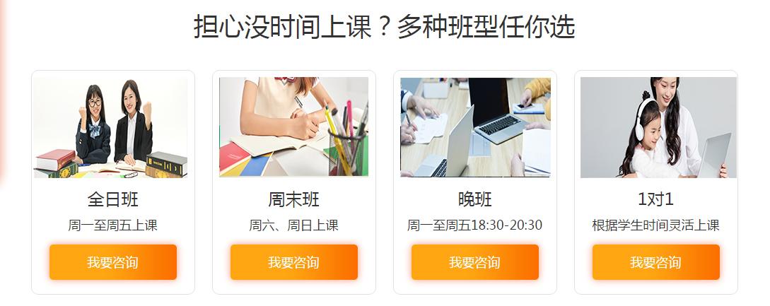 北京SAT培训课程
