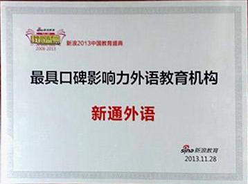 天津托福培训机构哪个好