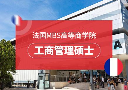 法國MBS高等商學院MBA