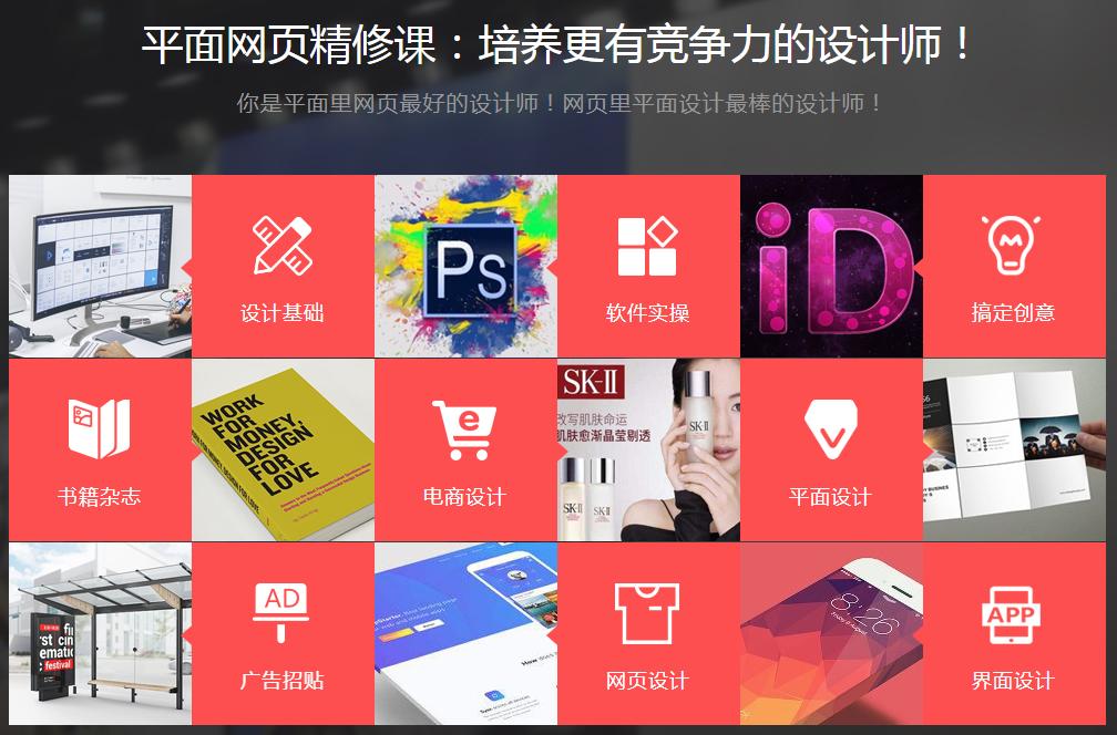 北京平面设计培训班哪好