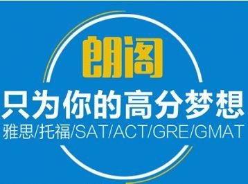 北京ACT培训机构哪个好