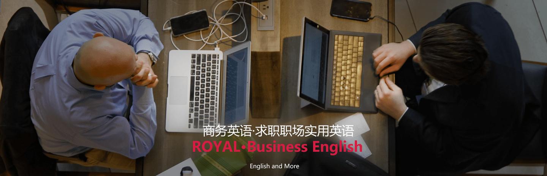西安商务英语培训中心