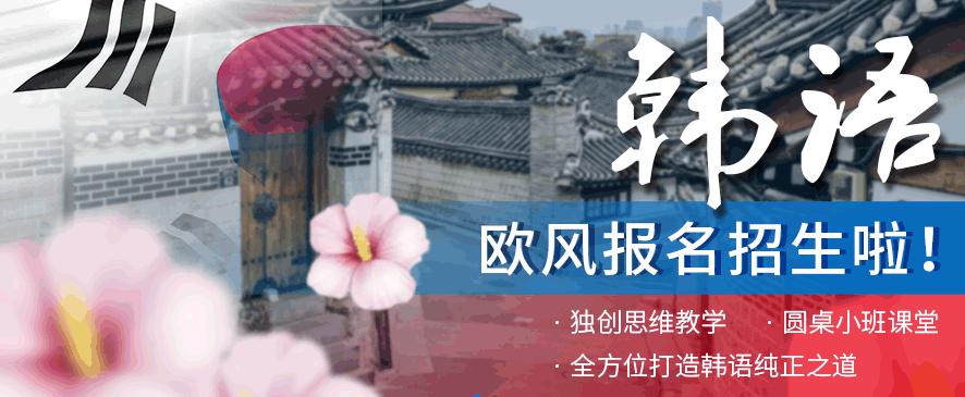 绵阳高新区韩语学校培训