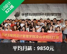 东莞UI设计师培训-郑州小程序开发