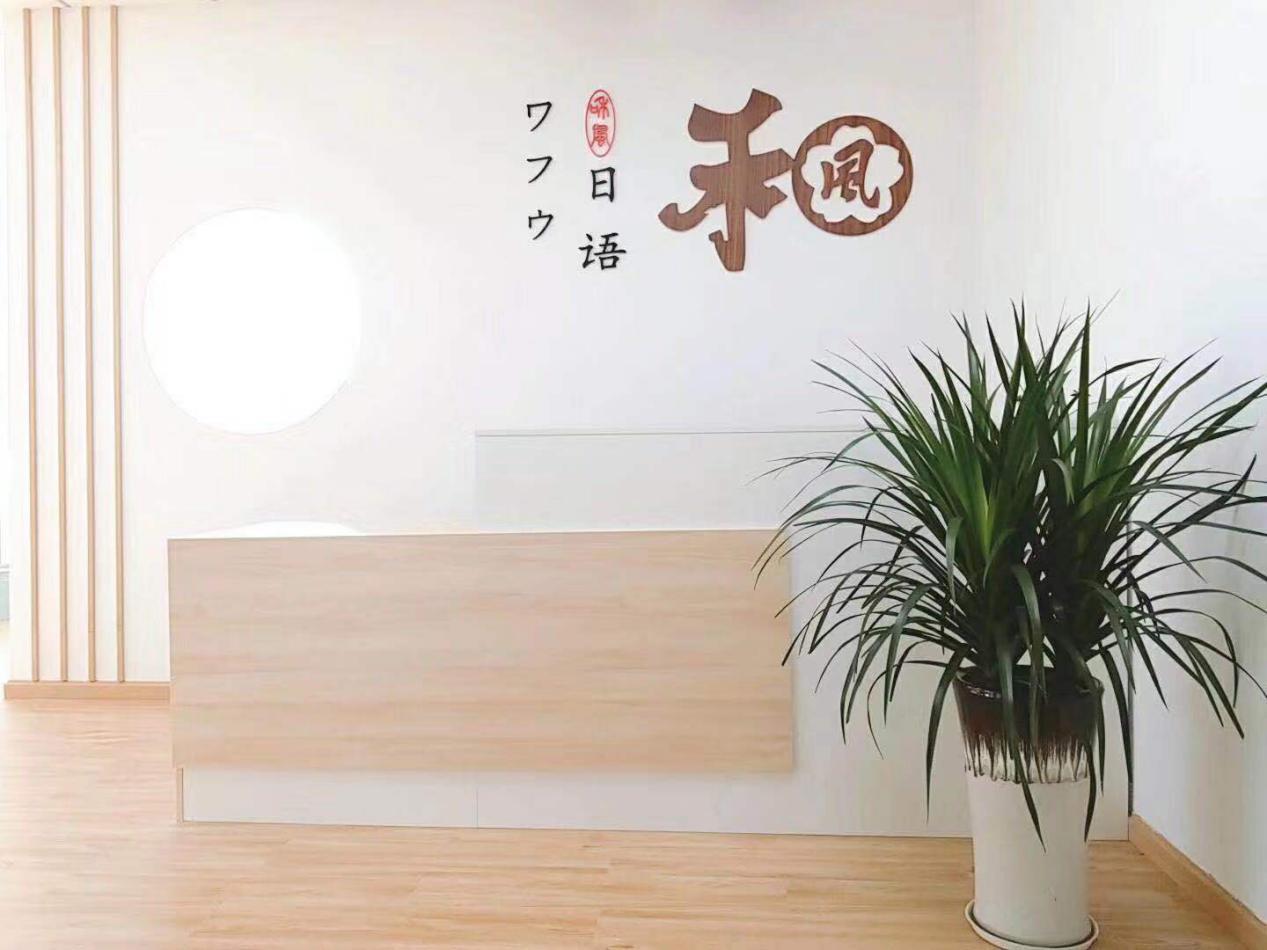 嘉兴日语高考学习班