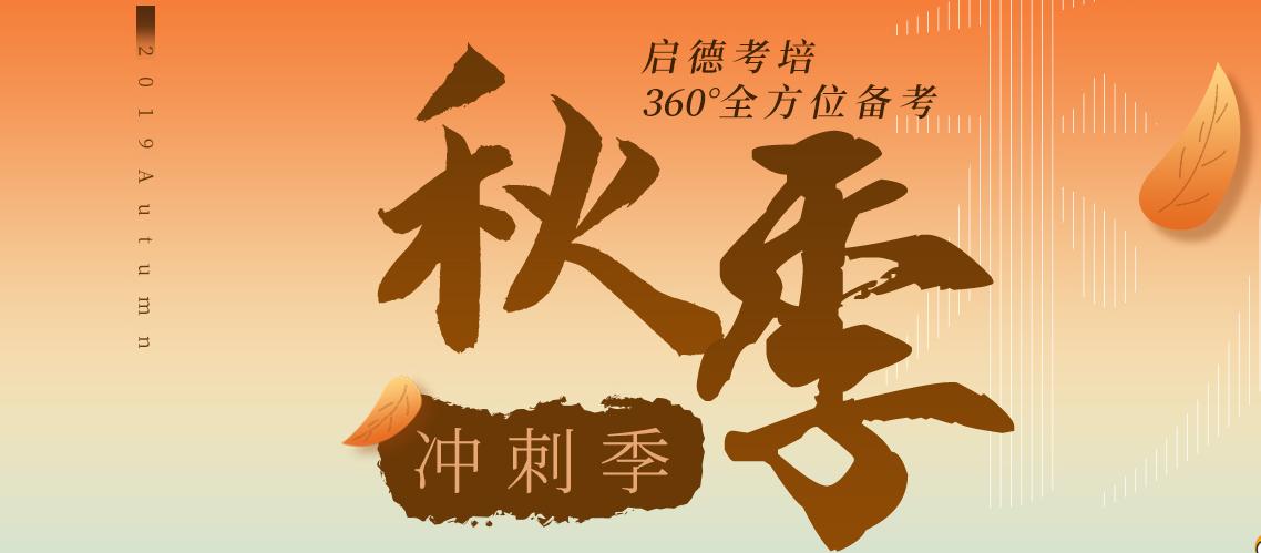 深圳ACT培训