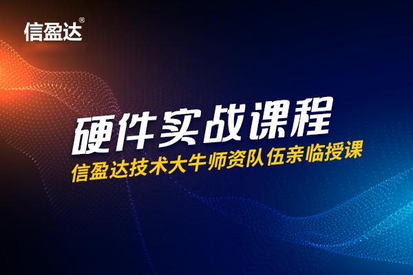 深圳物联网开发培训
