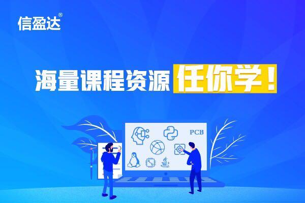 深圳周末物联网培训班