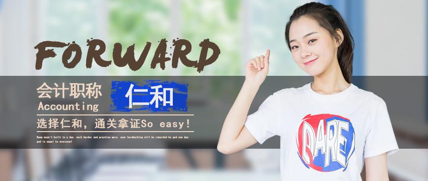 宜昌中级会计师考试培训班