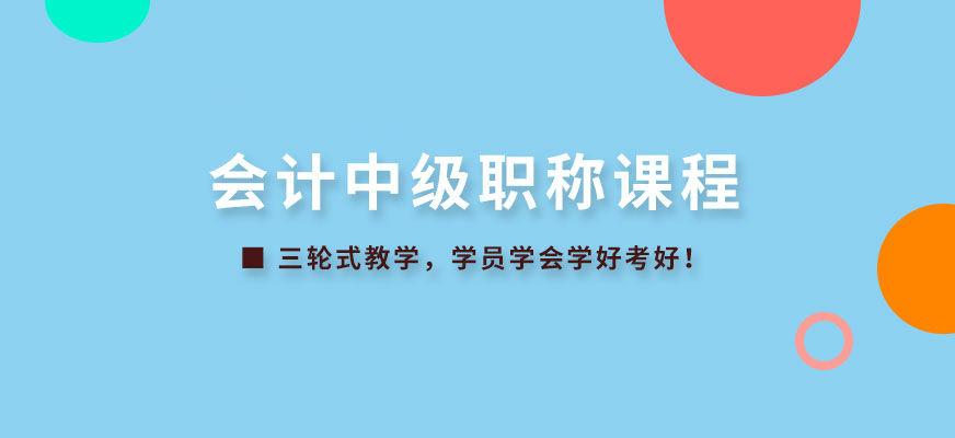 宜宾翠屏会计中级职称培训机构