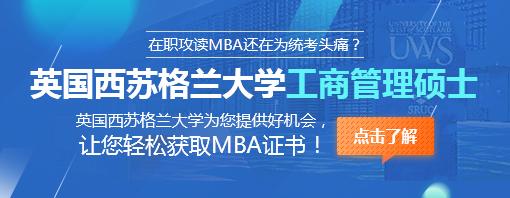 读在职研究生有用_MBA是什么学历?MBA报考的条件是什么?-国际硕博学位在职研究生