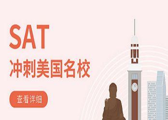 北京SAT培训班多少钱