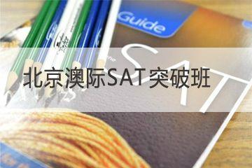 北京SAT基础培训班