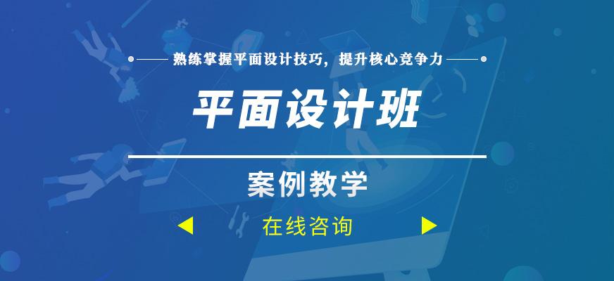 镇江润州区平面设计培训机构招生简章