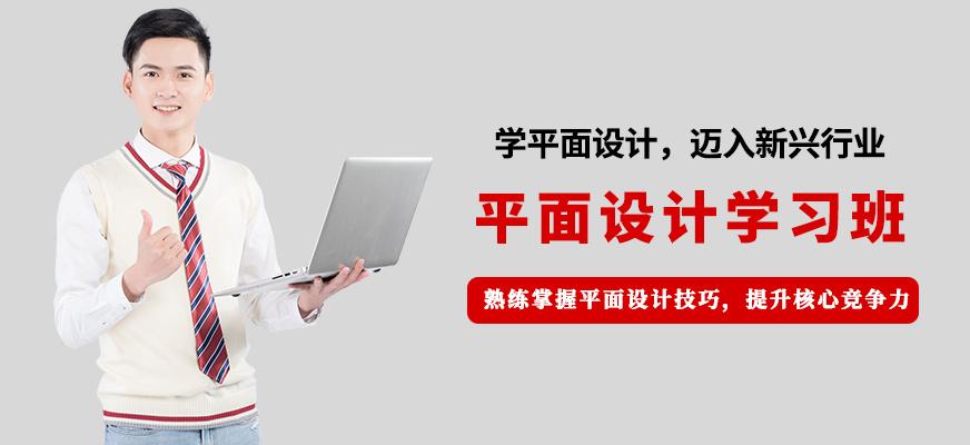 芜湖平面设计师速成培训