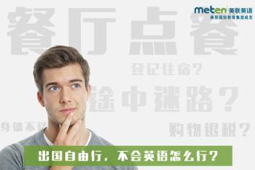 西安英语口语班