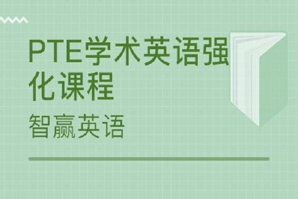北京PTE课程培训