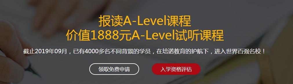天津A-level培训班哪个好