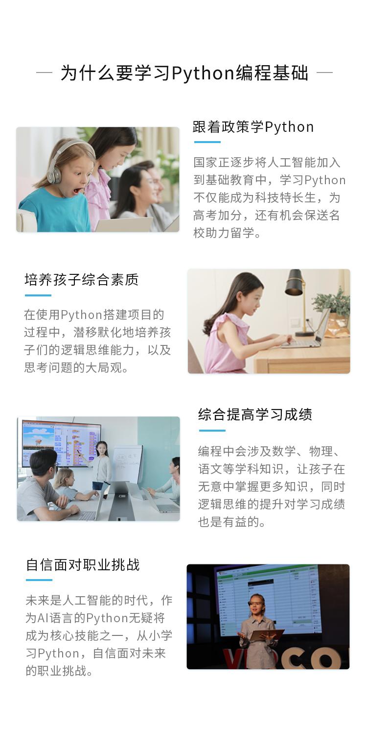 北京Python编程基础培训-郑州网站建设