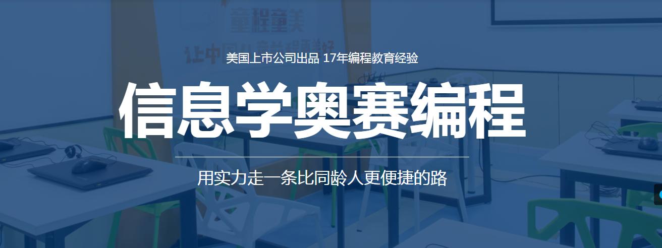 台州哪里有少儿编程培训