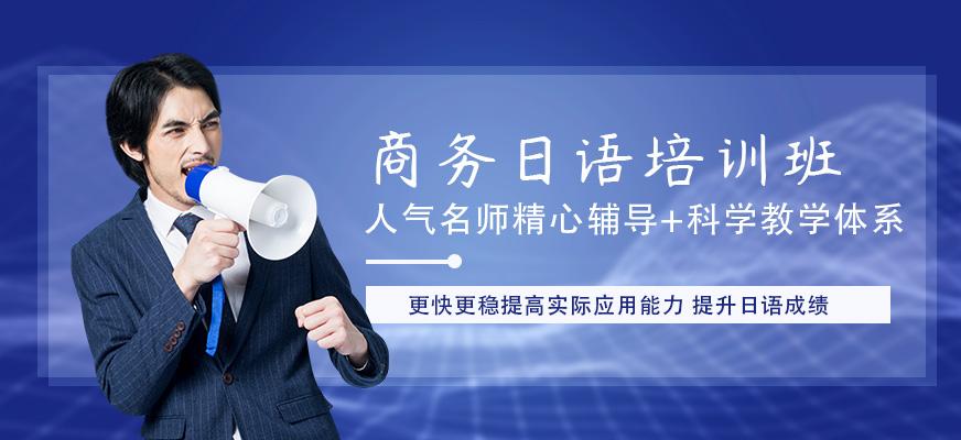芜湖日语培训学费