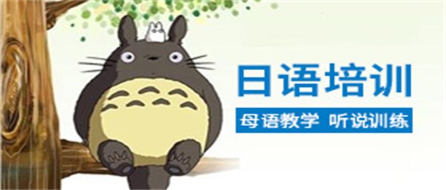 镇江日语培训学习
