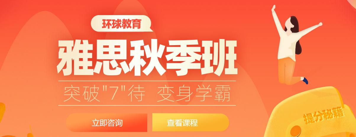 成都锦江区雅思5.5分出国培训