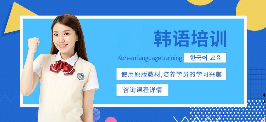 芜湖韩语初级班