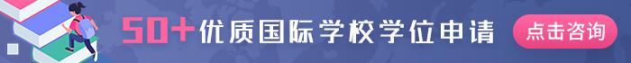 深圳國際預科學院