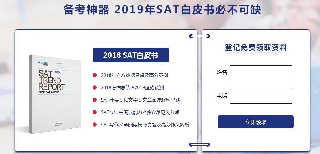 深圳福田区SAT培训